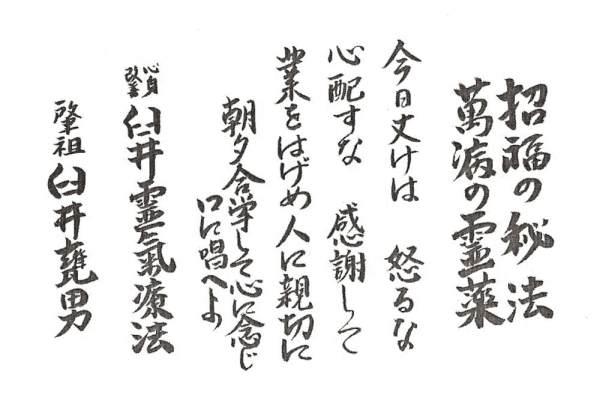 Reiki principi kaligrafija